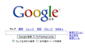 Japan Fund Google Rival: Are They Joking?