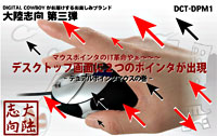 DCT-DPM1 World's First Dual Pointer Mouse